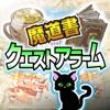 最新ゲリラ魔力アラーム & 協力バトル掲示板 for 魔法使いと黒猫のウィズ