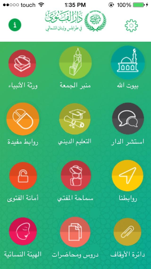 Dar Al Fatwaلقطة شاشة3