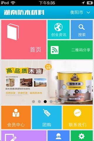 湖南防水材料 screenshot 1