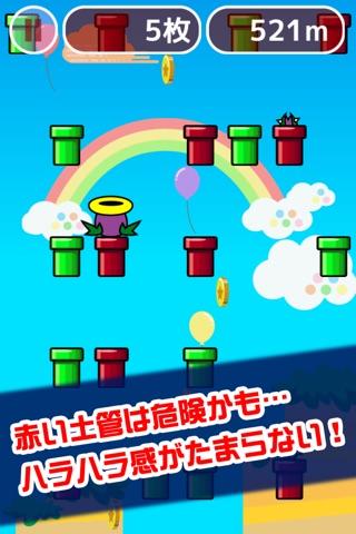 土管ドッカーン screenshot 3