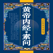 《皇帝内经•素问》中医基本理论渊源•现存最早的中医理论著作 全卷同步朗读【有声典藏版】