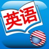 Learn American English Pro HD 出国旅游商务外贸必备英语 日常用生活口语对话专业版