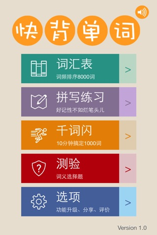快背单词-各类英语考试必备,上班族背单词的利器,短期内提升词汇量的法宝 screenshot 1