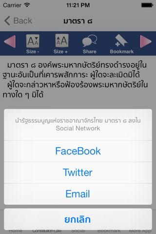 Thai Constitutional Law screenshot 4