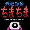 CHIMA CHIMA MSX