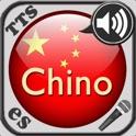 Aprender Chino - Estudiar el vocabulario con el entrenador de vocablos parlante icon