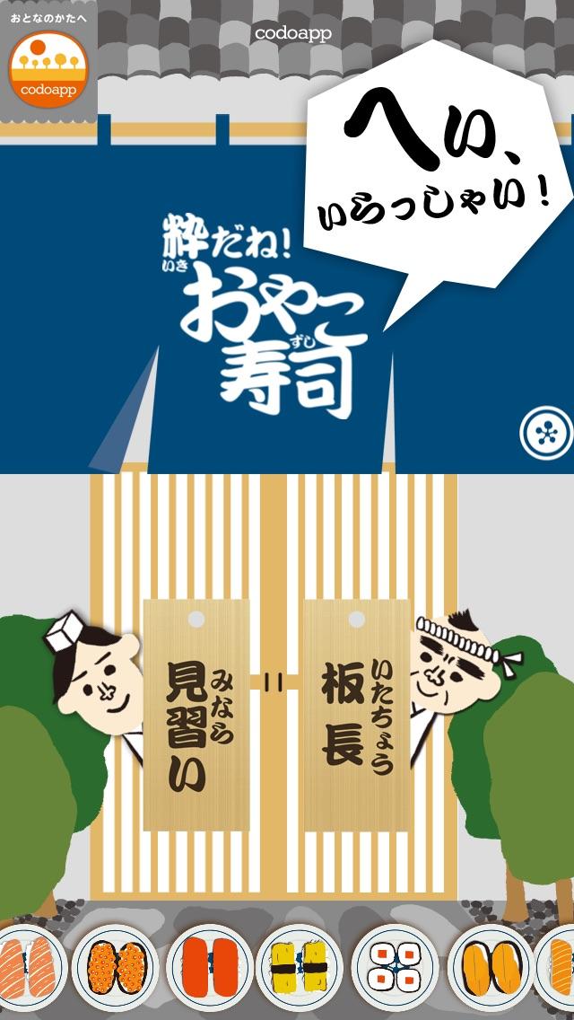 粋だね! おやこ寿司のおすすめ画像1
