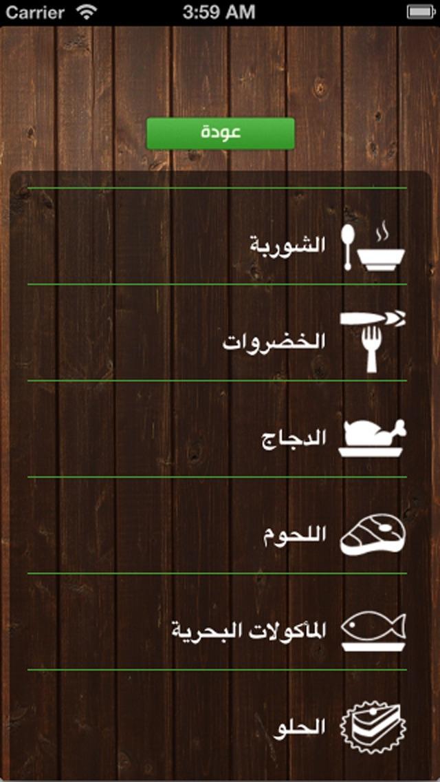 مطبخ الريجيم الشامللقطة شاشة2