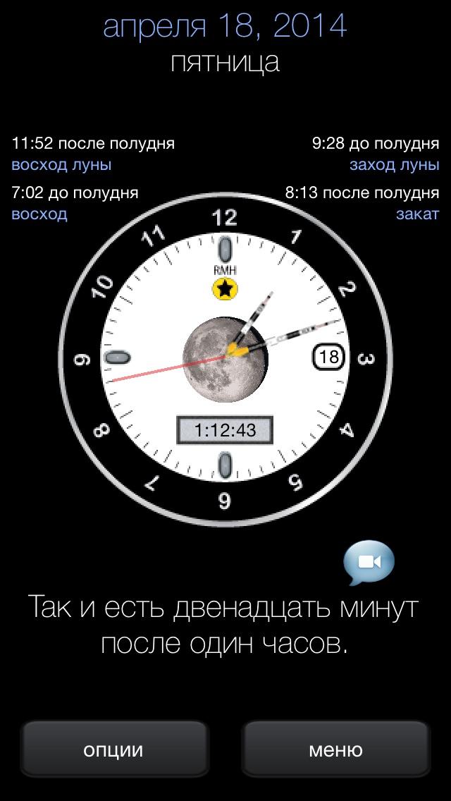 это лучший часы полный - синоптик и фаза Луны календарьСкриншоты 1