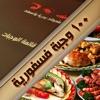 ١٠٠ وجبة فسفورية - نسخة محدودة