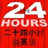 二十四小時學習說英語學習英語說英語