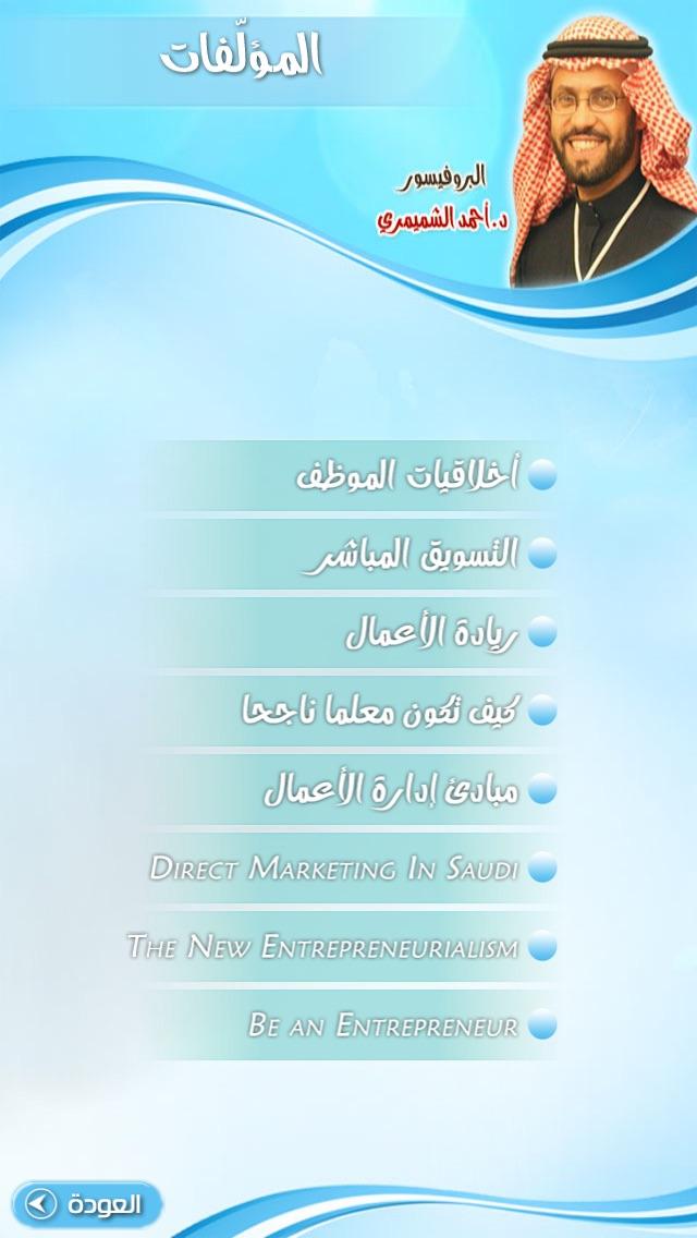 د. أحمد الشميمريلقطة شاشة5