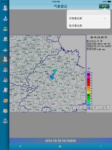 潍坊防汛通 screenshot 2
