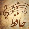 حافظ Hafez