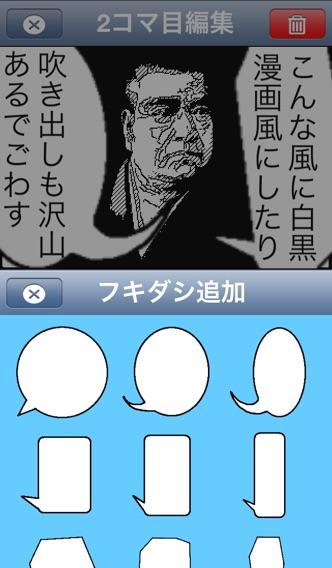 4コマ漫画の達人 -絵が苦手でも超簡単4コマ作成!!!-のおすすめ画像3