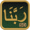 Ya Allah (All Rabbana Duas from Quran) - Soft Density