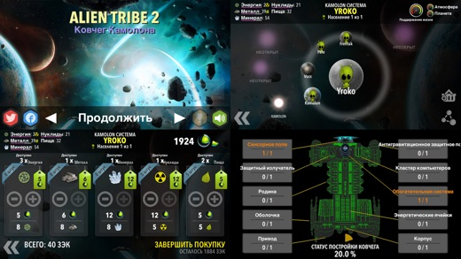 Alien Tribe 2 Screenshot