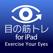 目の筋トレ for iPad