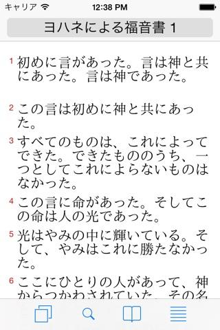 対訳聖書 screenshot 1