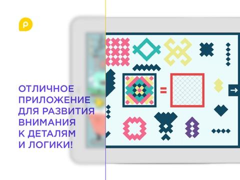 Скачать игру Overcolor - визуальная головоломка для школьников. Развиваем логику и память, формируем пространственное восприятие, базовая геометрия