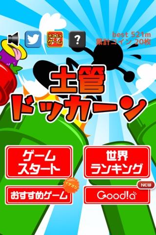 土管ドッカーン screenshot 4