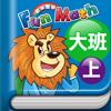 小康軒 Fun Math 歡樂數學-大班(上) Full 版