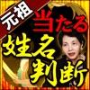 無料占い◆【元祖】当たる姓名判断 谷村昂有子