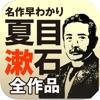 決定版! 名作早分かり 夏目漱石全作品