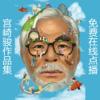 宫崎骏作品集 +免费在线点播