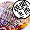 関西焼きレシピ