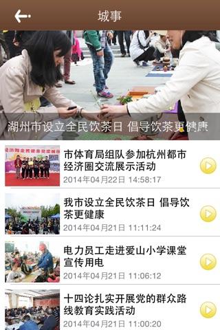 智慧湖州网 screenshot 3