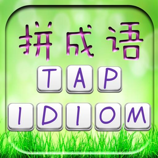 Tap Idiom -疯狂拼成语 iOS App