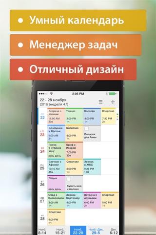 Calendars 5 by Readdle screenshot 1