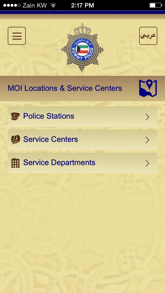 MOI - Kuwaitلقطة شاشة4