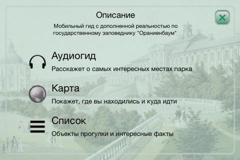 Ораниенбаум сквозь века screenshot 4