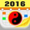 Lunar Calendar 2016