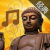 佛教音乐大全