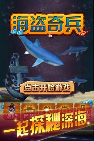海盗奇兵 screenshot 2