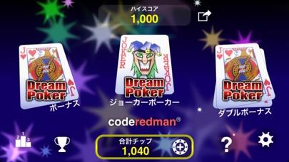 ドリームポーカー - ボーナスポーカーゲームのスクリーンショット3