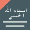 اسماء الله الحسني ++ Wiki
