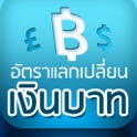 อัตราแลกเปลี่ยนเงินบาทไทย