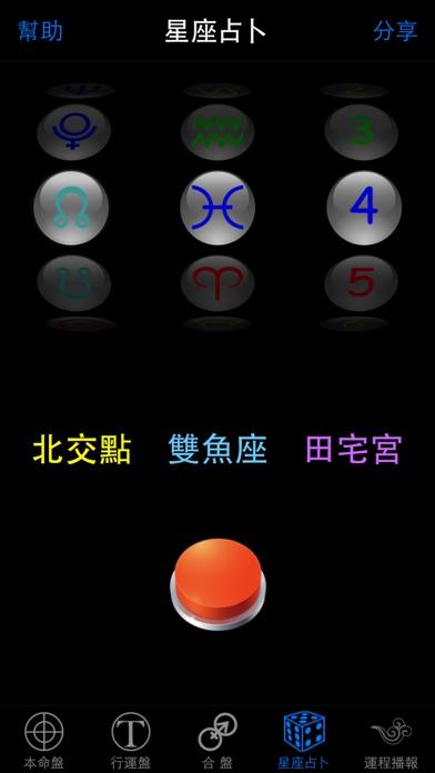 高吉占星截图4