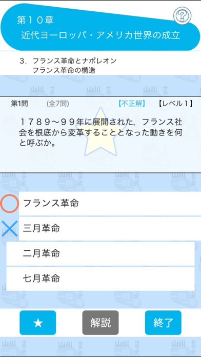 山川一問一答世界史 Screenshot