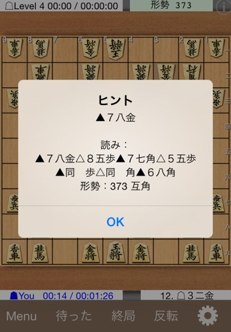 Kakinoki Shogi (Japanese Chess) screenshot 2