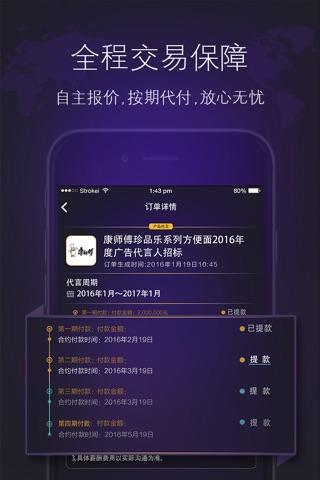 星买客明星版 - 全球首款明星营销经纪平台 screenshot 4