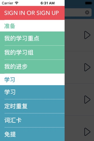 Dutch | Chinese - AccelaStudy® screenshot 1