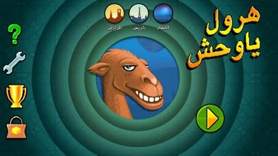 لعبة هرول يا وحش مجاناًلقطة شاشة5