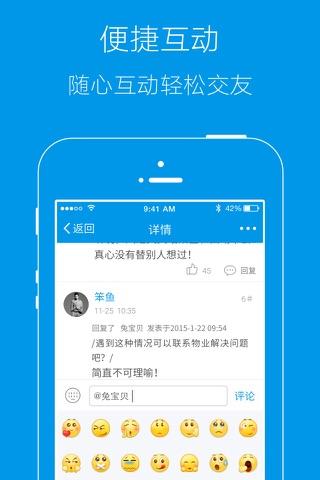 邳州论坛 screenshot 4