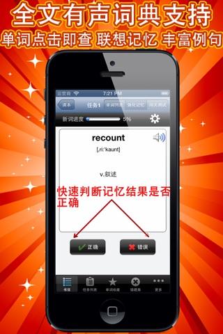 新概念英语(New Concept English)背单词全四册1-4核心词汇 - 语音背单词专业版(含英汉互翻译字词典) screenshot 3