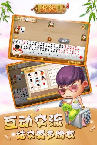 四副牌升级·同城游——2017江苏常州最受欢迎的升级游戏 screenshot 3